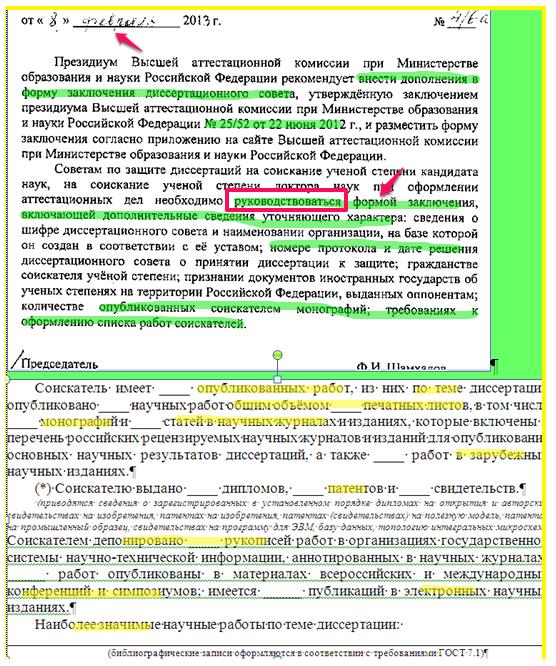 Как описывать список публикаций - Автореферат (обязательные рубрики, образец, требования вак)